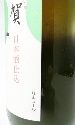 画像3: 雑賀 にごり梅 日本酒仕込 720ml  【九重雑賀】【和歌山県】【リキュール】