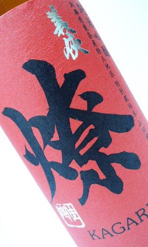 画像3: 義侠 燎 かがりび 【愛知県】【山忠酒造】【日本酒】