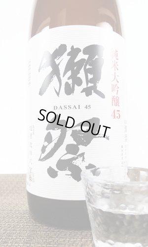 画像1: 獺祭 45% 純米大吟醸 1800ml 【山口県】【旭酒造】【日本酒】