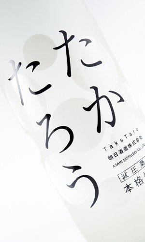 画像1: 奄美黒糖焼酎 たかたろう 25度 【朝日酒造】【鹿児島県】【黒糖焼酎】