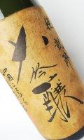 悦 凱陣 大吟醸  1800ml 【香川県】【丸尾本店】【日本酒】